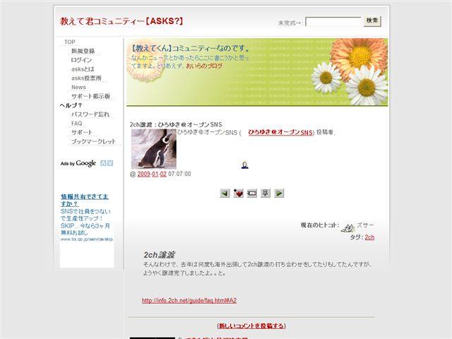 ニュース2ちゃんねる ブログ