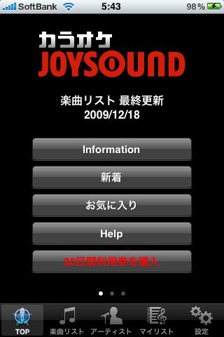 無料で音楽を視聴・ダウンロードする アプリラン …