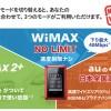 WiMAX2+が発表!料金据え置き、2015年3月まで速度制限無し