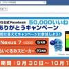 UQ公式FBページ5万いいね!キャンペーンに応募してNexus7などを当てよう!
