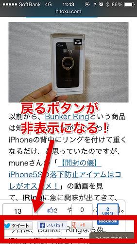 iOS 7 の Safari で戻るボタン(ステータスバー)を表示する3つの方法