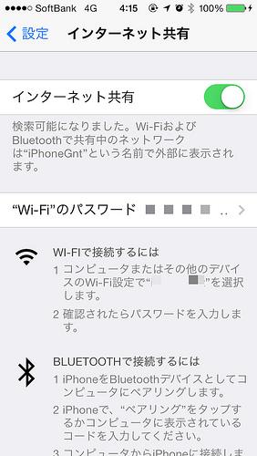 iOS 7 になってインターネット共有のアクセスポイントがすぐに見つかるようになった!