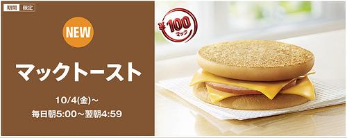 バンズが裏返った噂の「マックトースト」を買って食べてみた!