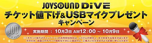 応募しなきゃ損!?USBマイクがもらえるよ!JOYSOUND DiVE 1,000名にUSBマイクプレゼント&1日100円キャンペーンを9日まで開催!
