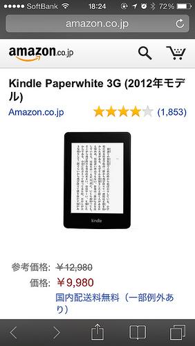 今が絶対買い!Kindle Paperwhite 3G (2012)が3000円値下げの9980円!2013との価格差は5000円!