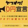 ヤフオク!が無料会員でも5,000円以上入札可能に!出品システム利用料も0円に