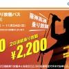 【阪神高速】恒例の土日1日1200円、2日連続2200円乗り放題が発売されます!