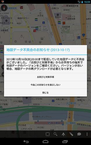 MapFan for Android 2013 の地図データを「尾道駅前モスバーガーバージョン」から最新版の「尾道駅前ミスタードーナツバージョン」に更新しよう!
