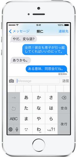 Appleのこういうところが好きなんだ!iOS7のフリック入力の細かな気遣い&ATOK Padアプリの改善要望