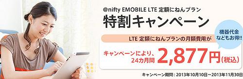月2,877円でEMOBILE LTEが使える@nifty EMOBILE LTE定額にねんプランキャンペーン実施中!