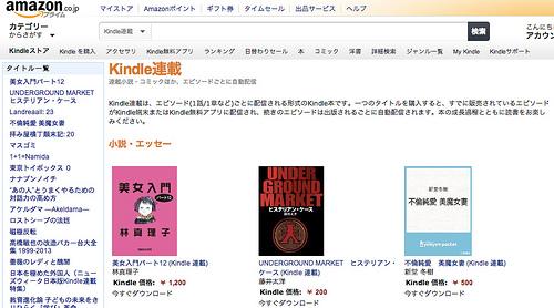 Amazon「Kindle連載」を開始。一度買うと追加料金不要で自動配信されます