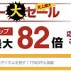 楽天日本一セール!めっちゃ安いよ!!ちょっとまった〜。それ、本当にお得?