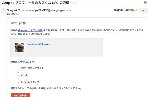 Google+でカスタムURLを設定できるようになりました!短く覚えやすくなるので設定してみた