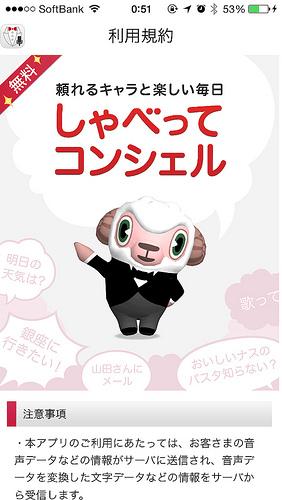 SoftBankのiPhoneでも使える「しゃべってコンシェル」がリリース!