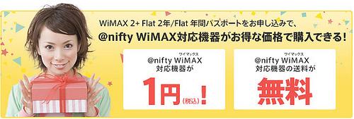 端末無料のWiMAX2+が遂にサービス開始!@nifty WiMAX2+ Flat 2年はWi-Fiモバイルルーター+タブレット端末が1円!