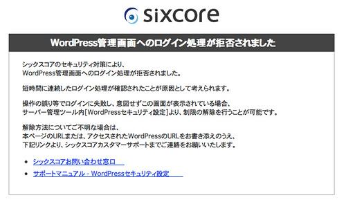 【Sixcore】WordPressの不正ログイン対策がレンタルサーバ側でされている安心。Sixcoreならしっかりブロックしてくれますよ!