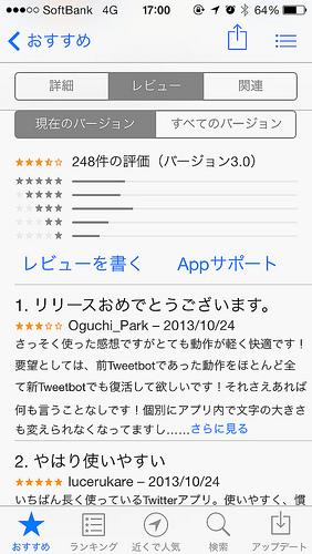 iOS7 AppStoreレビューに日付が復活。情報の新鮮度が分かるように