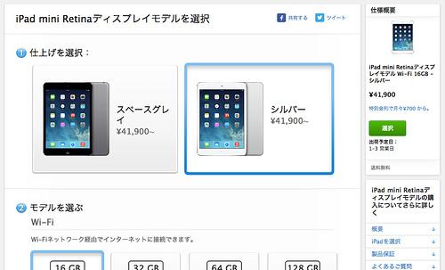 【速報】iPad mini Retina が発売開始!Wi-Fi 16GBを購入しました!