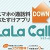 スマホIP電話アプリ「LaLa Call」にiOS版が登場、いよいよ050IP電話サービス戦国時代突入へ