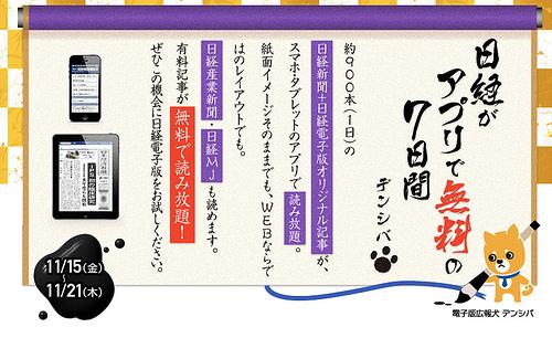 21日まで日本経済新聞が無料で読めるよ!iPad mini Retinaディスプレイモデルで読みやすさを確認してみた