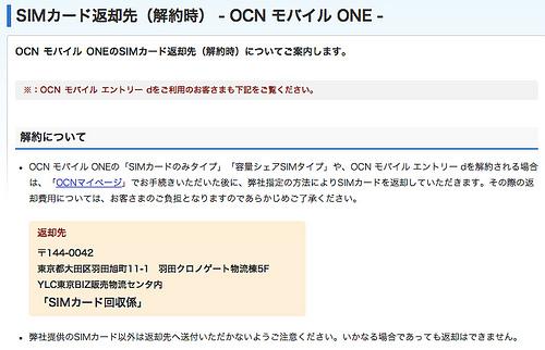 OCN モバイル ONE を解約した。SIMカードを返却できなかった場合、いくら請求される?