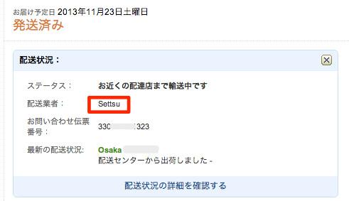 Amazonの配送業者「Settsu」とは?