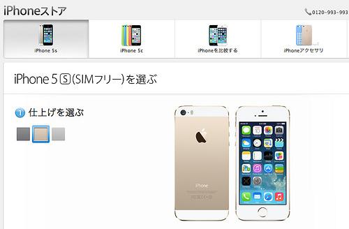 ついにSIMフリーのiPhone 5s / 5c がApple Online Storeで発売開始!