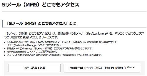SoftBankのMMSがウェブメールで利用できる「S!メール(MMS)どこでもアクセス」を使ってみた