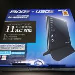爆速のIEEE802.11acを体験したくて無線LANルーター「PA-WG1800HP」を買ってみた!