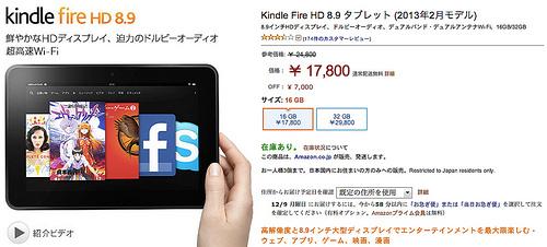 Kindle Fire HD 8.9 (16GB) が7,000円引きの17,800円!9日23:59まで