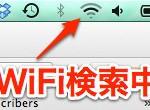 MacBook Airでスリープから復帰後にWi-Fi接続が遅い場合の対処方法