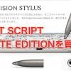 話題のスタイラスペン「Jot Script Evernote Edition」を買って使ってみた感想