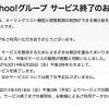 Yahoo!グループが2014年5月28日(水)にサービス終了