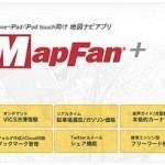 iOSアプリ「MapFan+」の有料チケットは半額セール期間中にゲットせよ!1月5日まで