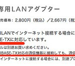 【突撃レポ】Wii Uの有線LANは10BASE-T?100BASE-TX??2種類のLANアダプターを買って試してみた