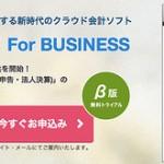 面倒な確定申告の手書きの手間を軽減させたい→マネーフォワード For BUSINESSがMacやiPadからも使えて便利!