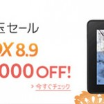Kindle  fire HDX 8.9 が5,000円引き!1月5日まで