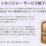 Yahoo!メッセンジャーが2014年3月26日にサービス終了します。利用者さんはデータのエクスポートを早めにしましょう!