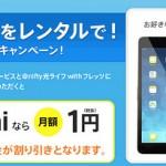 これから自宅に光回線をひく人必見!@niftyでiPad miniを月額1円でレンタルしちゃいましょう!