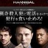 【ハンニバル】「猟奇殺人犯に電話をかけて犯行を食い止めろ!」が音声認識システムですごい!