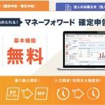 クラウド会計ツール『マネーフォワード 確定申告』は無料から利用できて領収書読み取りアプリで申告準備も楽ちんに!