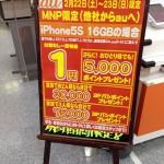 【連載レポ】SoftBankからauにMNPします【第3章】1台でもこんなにお得!&iPhone 5sが我が家にやってきた