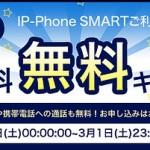 FUSION IP-Phone SMARTが一日限定で通話料無料のキャンペーンを実施!大切なあの人に電話してみませんか?