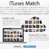 【これは凄い】持っているすべての音楽をいつでもどこでも聞けるiTunes Matchが日本国内でスタート!早速使ってみました。