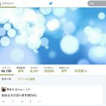 Facebook似と話題のTwitterの新プロフィールページのデザインを適用してみた。意外と使いやすいかも