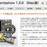 デジカメの写真から簡単・手軽にスライドショームービーを作成できる「Fantashow」を使ってみたよ!