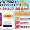 【WiMAX】新製品のルーターと8インチタブレットがついて1円!@nifty WiMAXがお得!