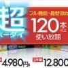 ソースネクストが現行ソフト120本以上が使い放題になる「超ホーダイ」を販売開始!