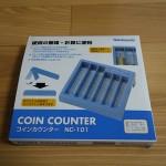 【レビュー】小銭を1枚ずつ数えるのはもうやめよう!コインカウンターがとっても便利な件