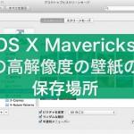 """【TIPS】OS X Marvericksで""""隠し""""高解像度の壁紙の保存場所"""